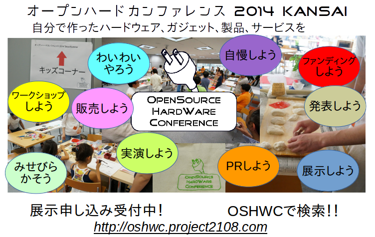 OSHWC2014KansaiPoster20141011