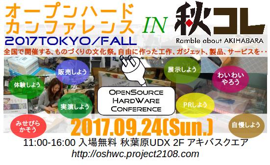 OSHWC2017TokyoFallSplash