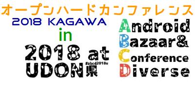 OSHWC2018KagawaInABCDPoster