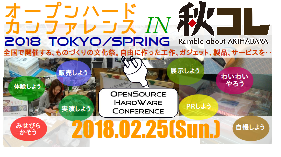 OSHWC2018TokyoSpringSplash