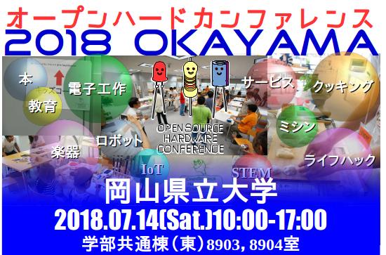 OSHWC2018OkayamaSprash