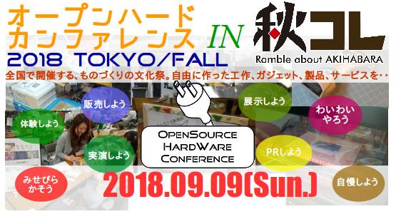 OSHWC2018TokyoFallSprash
