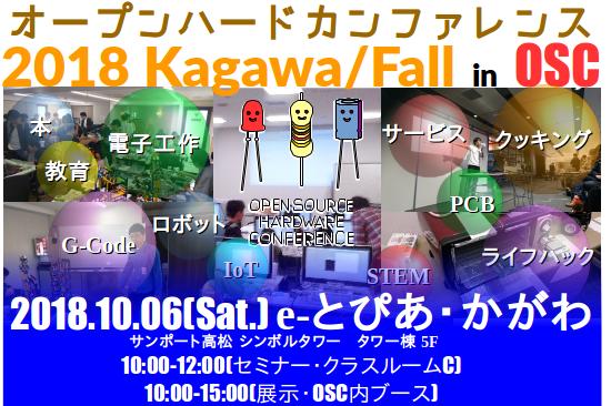 OSHWC2018KagawaFallSprash
